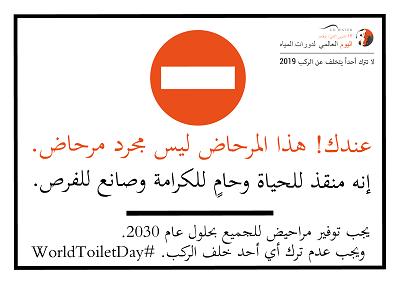 بوستر يوم المرحاض العالمي 2019 (1)