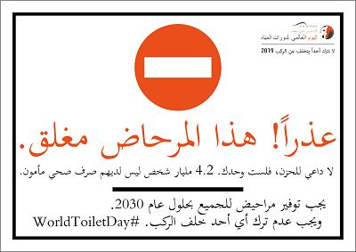 بوستر يوم المرحاض العالمي 2019 (2)