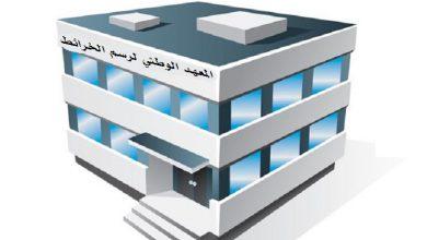 Photo of تأسيس المعهد الوطني لرسم الخرائط ردًا على ترمب