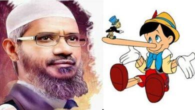 Photo of هل تعتقد أن الإمام ذاكر نايك مخادع؟ ولماذا؟