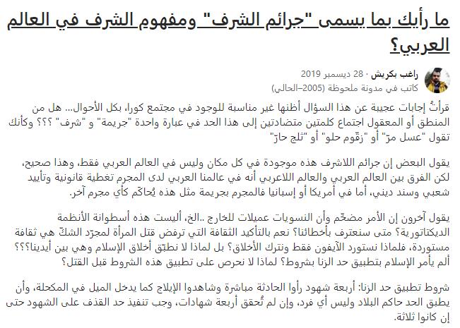 """ما رأيك بما يسمى """"جرائم الشرف"""" ومفهوم الشرف في العالم العربي؟"""