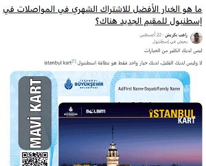 ما هو الخيار الأفضل لمواصلات إسطنبول