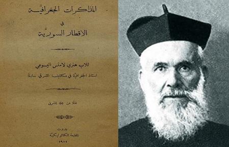 Photo of كتاب المذكرات الجغرافية في الأقطار السورية لهنري لامنس: سوريا تاريخيًّا وبأعين الجغرافيين العرب