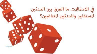 Photo of في الاحتمالات: ما الفرق بين الحدثين المستقلين والحدثين المتنافيين؟