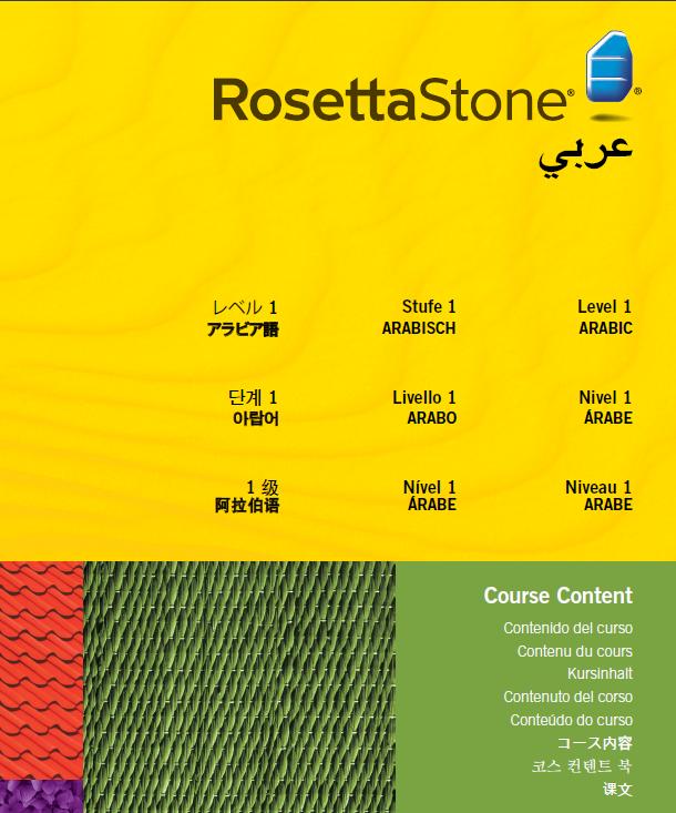 روزيتا ستون عربي