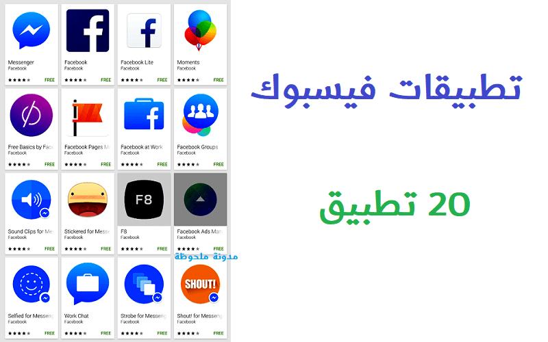 تطبيقات فيسبوك