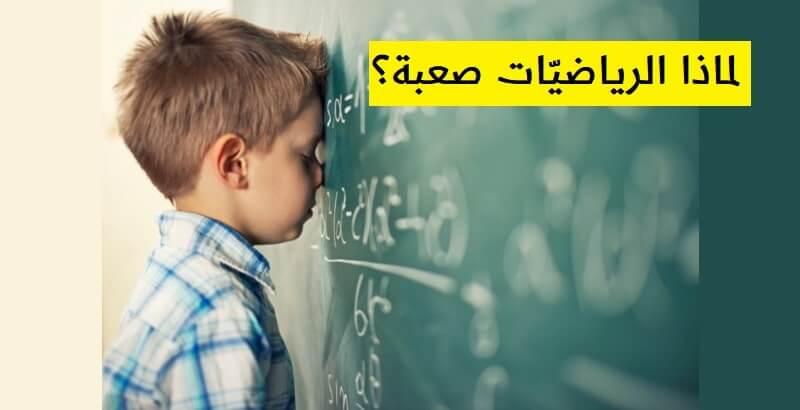 لماذا الرياضيات صعبة