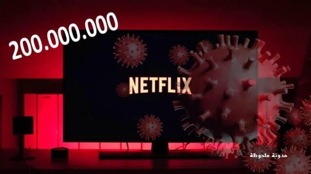 نتفلكس تتجاوز 200 مليون مشترك