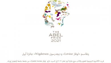 Photo of جائزة أبيل Abel Prize 2021