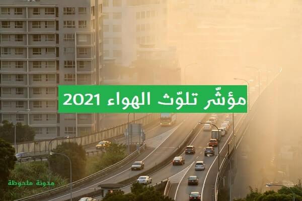 مؤشر تلوث الهواء2021