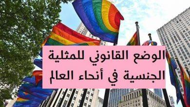 Photo of الوضع القانوني للمثلية الجنسية في جميع أنحاء العالم