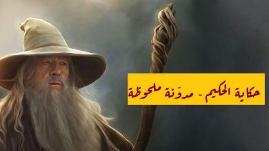 Photo of حكاية الحكيم والشجرة