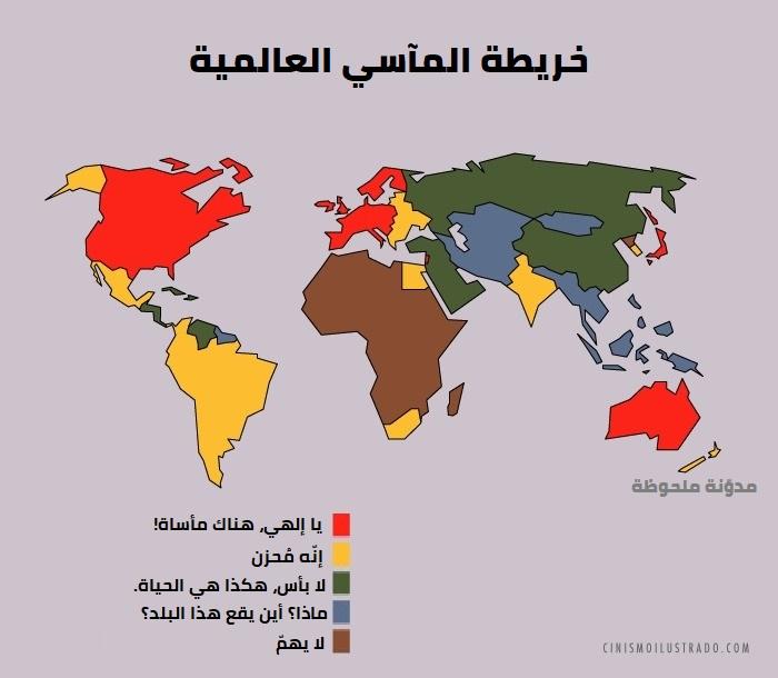 خريطة المآسي العالمية
