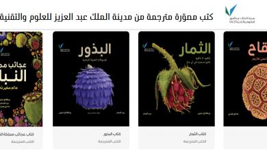 Photo of كتب: عجائب مملكة النبات – الثمار – البذور – اللقاح