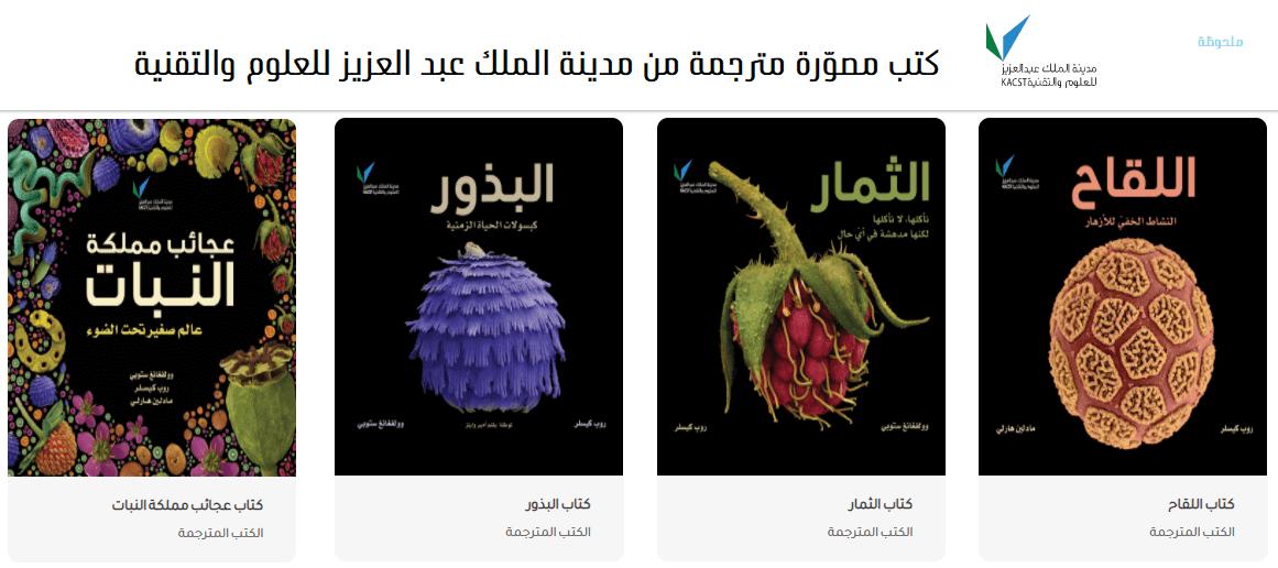 كتب مصورة مترجمة من مدينة الملك عبد العزيز