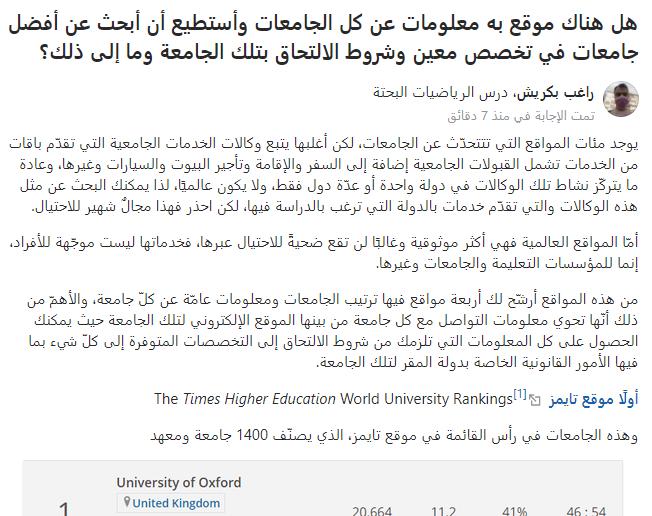 هل هناك موقع به معلومات عن كل الجامعات وأستطيع أن أبحث عن أفضل جامعات في تخصص معين وشروط الالتحاق بتلك الجامعة وما إلى ذلك؟