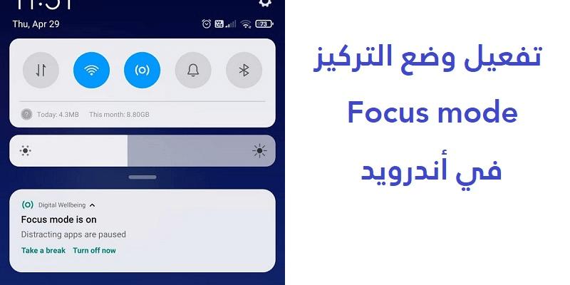 تفعيل وضع التركيز Focus mode في أندرويد
