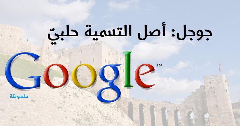 Photo of جوجل أصل التسمية حلبي