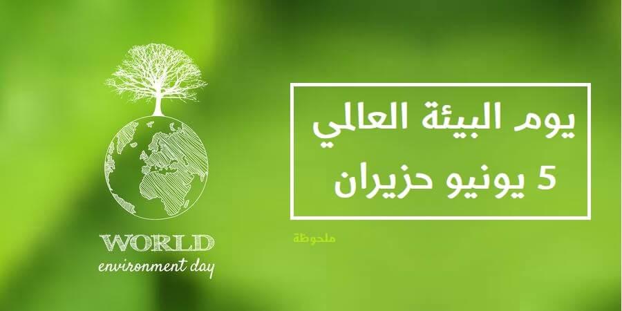 Photo of يوم البيئة العالمي 5 يونيو حزيران