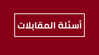 """Photo of كيف أجيب عن سؤال """"عرف عن نفسك"""" في مقابلة المنح الجامعية؟"""
