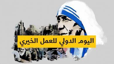 Photo of اليوم الدولي للعمل الخيري 5 أيلول/سبتمبر