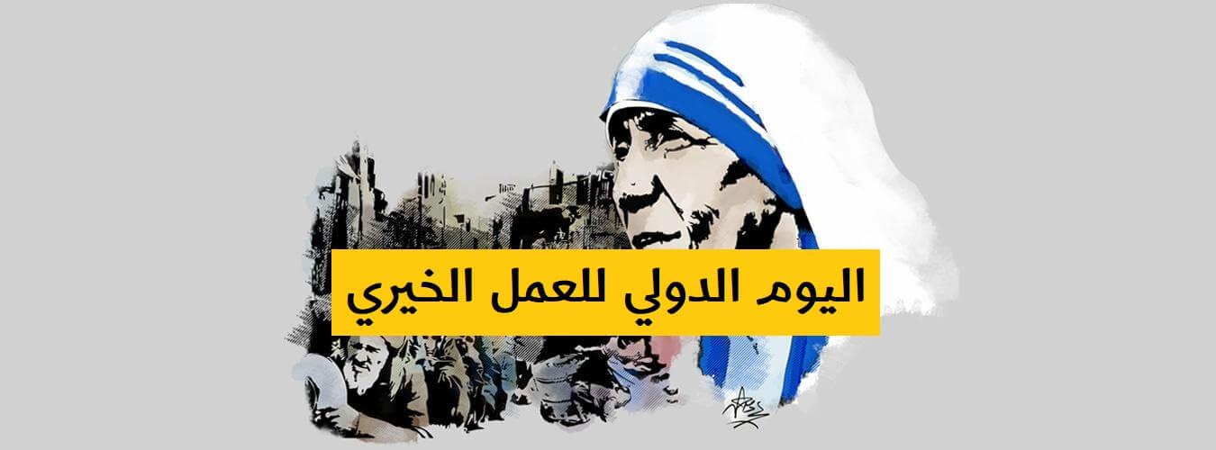 اليوم الدولي للعمل الخيري