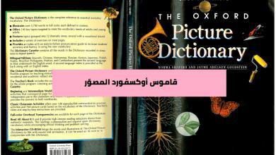 Photo of قاموس أوكسفورد المصور عربي – إنكليزي