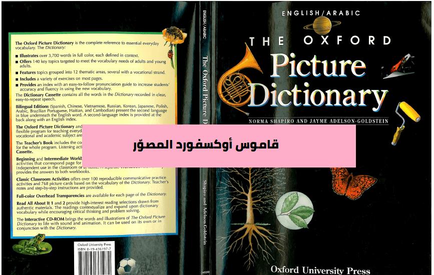 قاموس اوكسفورد المصور عربي انكليزي