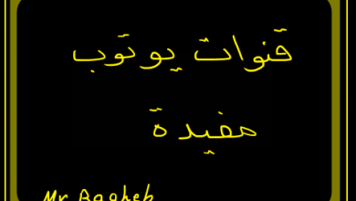 Photo of قنوات يوتوب مفيدة
