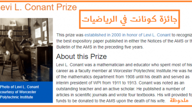 Photo of الإعلان عن جائزة كونانت Levi L. Conant Prize 2022 في الرياضيات