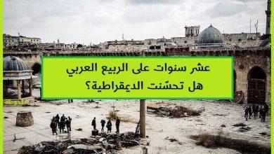 Photo of عشر سنوات على الربيع العربي هل تحسّنت الديمقراطية؟